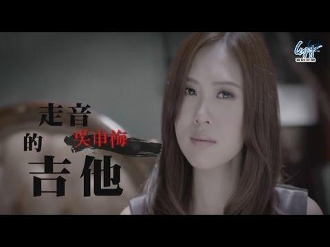 吳申梅 -【走音的吉他】官方完整版Official MV - 金牌製作人陳子鴻老師打造