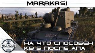 На что способен КВ-5, после апа брони World of Tanks (wot 9.13)
