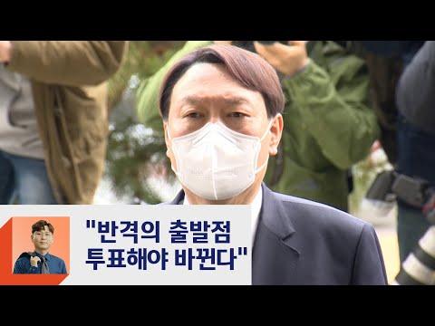 """윤석열, 선거 앞 메시지…""""반격의 출발점, 투표해야 바뀐다""""  / JTBC 정치부회의"""