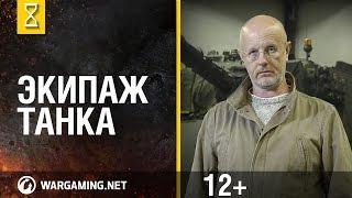 """""""Эволюция танков"""" с Дмитрием Пучковым. Экипаж"""