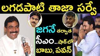 Lagadapati Rajagopal Election Survey 2019 | Survey Says YS Jagan Is The Next AP CM | Tollywood Nagar