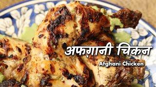 अफग़ानी चिकन का खुमार हफ्तों में धुंधला होता है   Afghani Chicken recipe by Chef Ashish Kumar