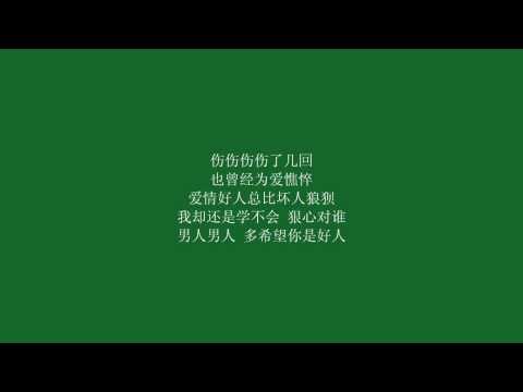 男人女人-许茹芸 阿穆隆