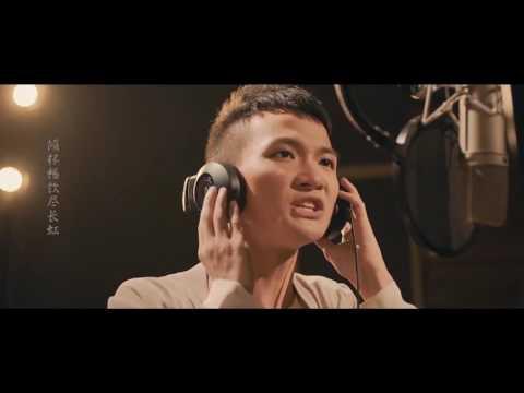 周深 -《臨安初雨》MV (手遊水滸Q傳主題曲)