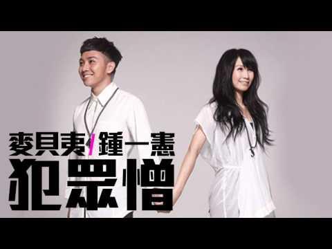[JOY RICH] [新歌] 麥貝夷 x 鍾一憲 - 犯眾憎(完整發行版)