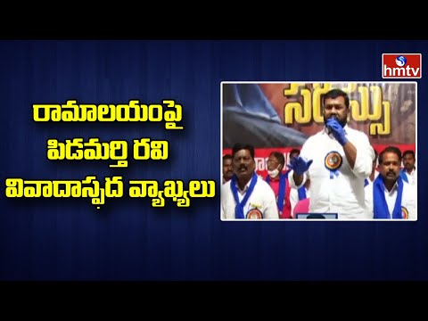TRS leader Pidamarthi Ravi controversial comments on Lord Sri Rama