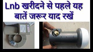 How to make c band feed horn ku band lnb - satellite ki duniya