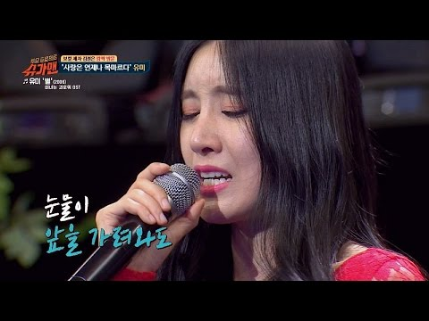 [유미의 히트곡] 영화 미녀는 괴로워 OST '별'♪ 슈가맨 31회
