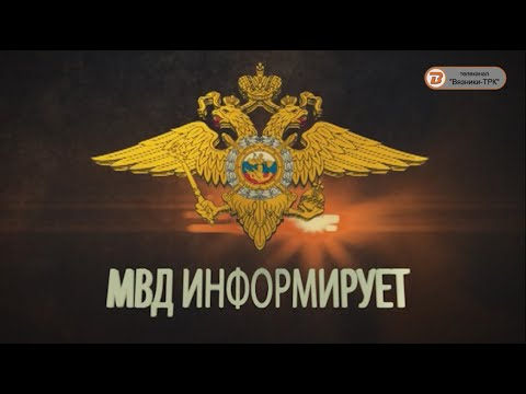 """""""МВД информирует"""" от 27.01.2020г."""