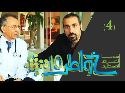 Baixar خواطر 10 - الحلقة 4 - رمضان بريء