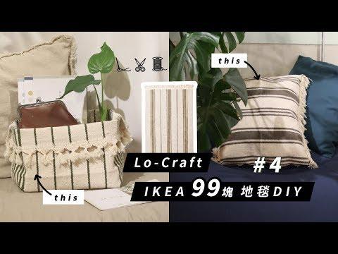 IKEA地毯竟然可以做成置物籃、抱枕?IKEA百元商品DIY(上)|Lo-Craft #4