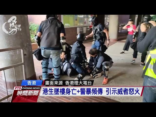 香港三罷 多所大學罷課、警闖校園逮人