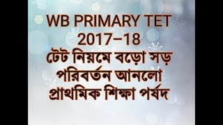 WB PRIMARY TET 2017–18 Latest News