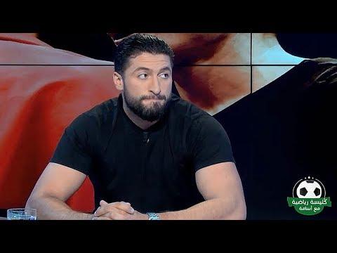 البطل العالمي جمال بن صديق يحكي عن معاناته مع مرض السرطان