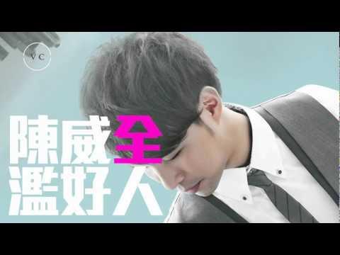 [JOY RICH] [新歌] 陳威全 - 濫好人(台劇我們發財了插曲)(完整發行版)