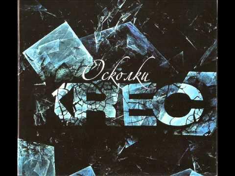 Krec - В Темноте (Осколки - 2010).wmv