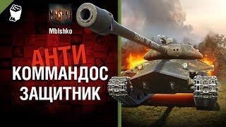 Защитник - Антикоммандос №35 - от Mblshko