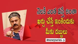 How to earn crores- Episode 3- Naga Babu's money series..
