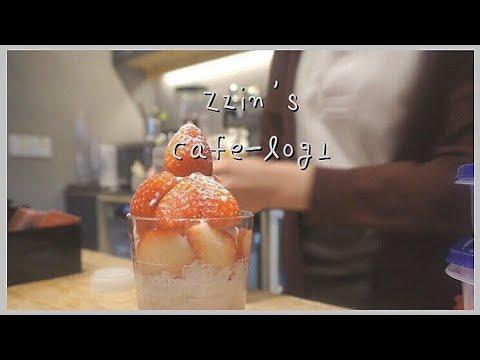요거프레소 카페 알바생의 12시간 하루☕️| 오픈부터 마감까지 나홀로| 메리딸기🍓 만드는 방법| 메리마카롱 만들기| 카페로그[zzin's cafe-log]