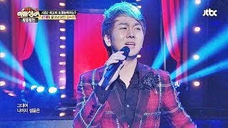 남진의 '빈 잔', '님과 함께' 꽃미남 남진 김수찬!  - 히든싱어2 14회