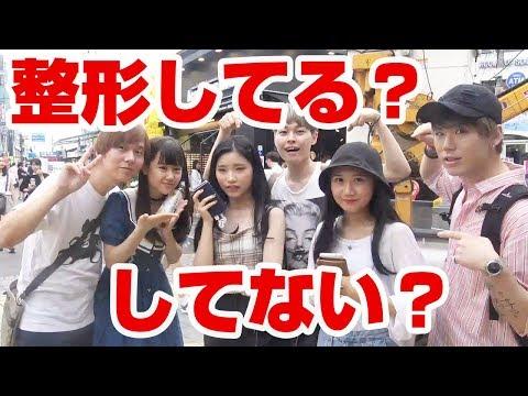 【韓国シリーズ】整形美女をさがせ!in韓国【ゆりみんカップルコラボ】