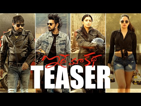 Official teaser: Idhe Maa Katha starring Sumanth Ashwin, Bhumika Chawla, Srikanth