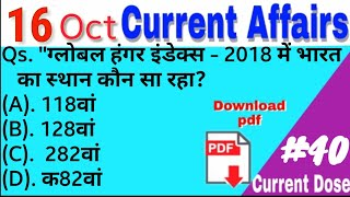 16 October Current Affairs, today Current Affairs|Current Affairs in hindi|Current Dose #40|ISRO,RRB