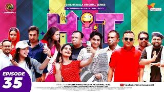 HIT (হিট)    Episode 35    Sarika   Monira Mithu    Anik   Mukit    Rumel    Hasan    Bhabna    Sazu