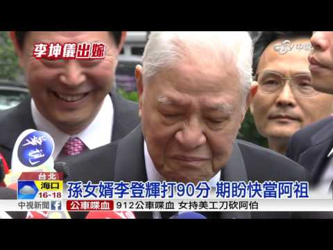 """孫女李坤儀出嫁 李登輝""""嘸甘放手""""哽咽│中視新聞20151215"""
