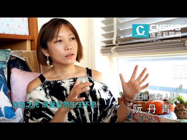 【CNEWS人物】阮丹青專訪/金色之光 感受自然生生不息