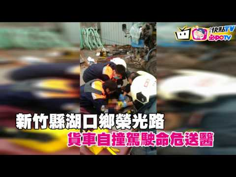 【即時】新竹縣湖口鄉榮光路 貨車自撞駕駛命危送醫