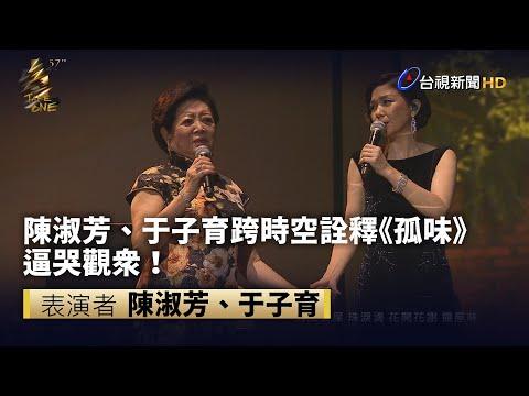 陳淑芳、于子育跨時空詮釋《孤味》逼哭觀眾!【金馬快訊】