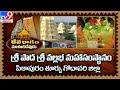 Devaragam | మా ఊరి దేవుడు | శ్రీ పాద శ్రీ వల్లభ మహాసంస్థానం | East Godavari - TV9