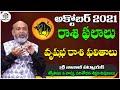 Vrushabha Rasi Phalalu October 2021 Telugu   Vrushabha Rasi October   Taurus   Devotional Tree