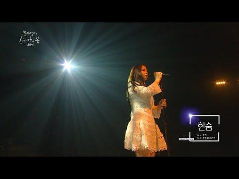 LEE HI - '한숨(BREATHE)' 0325 Yoo Hee-yeol's Sketchbook