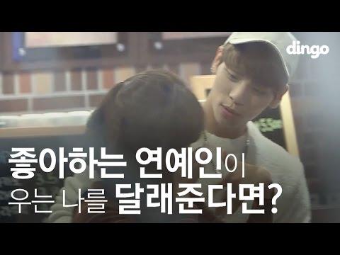 [수고했어, 오늘도] 좋아하는 연예인이 우는 나를 달래준다면? #9 샤이니 종현