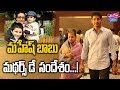 Superstar Mahesh Babu Special Message about Mother's Day
