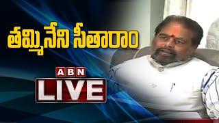 Press Meet: AP Speaker Tammineni On Chandrababu's 2020 Vis..