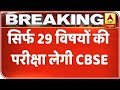 CBSE To Conduct Exams Of Only 29 Major Subjects Due To COVID-19 Crisis: HRD | ABP News