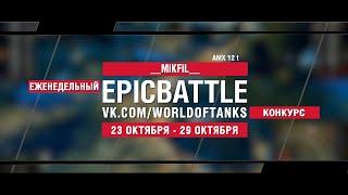 EpicBattle : __MiKFiL__ / AMX 12 t (конкурс: 23.10.17-29.10.17)