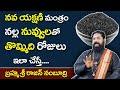 నల్ల నువ్వులతోతొమ్మిది రోజులు ఇలా చేస్తే | Malayalatantri Rajan Nambudri About Nalla Nuvvulu | TSW