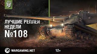 Лучшие Реплеи Недели с Кириллом Орешкиным #108