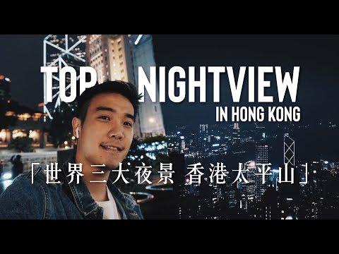2019世界三大夜景 香港太平山夜景 /電影拍攝Friend Zone 南龍冰室 | 2019 Hong Kong | EP52
