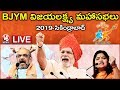 LIVE: Rajnath Singh at BJYM meet in Parade Grounds