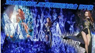 蔡依林 演唱會 2015 - 日不落 YouTube 影片
