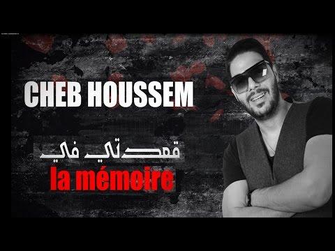Cheb Houssem : malgré tfarekna   G3ati Fi La Memoire  قنبلة الشاب حسام  2016