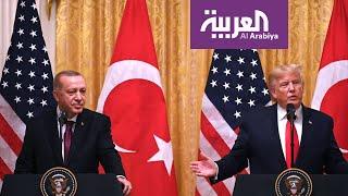 المؤتمر الصحفي لترمب وأردوغان.. إحراج وتجاهل وفكاهة -