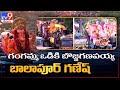 గంగమ్మ ఒడికి బొజ్జ గణపయ్య @ బాలాపూర్ గణేష్ | Balapur Ganesh Nimajjanam  - TV9