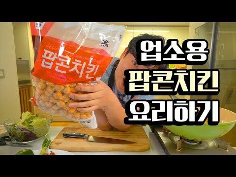 업소용 [팝콘치킨] 요리하기 [ENG SUB]