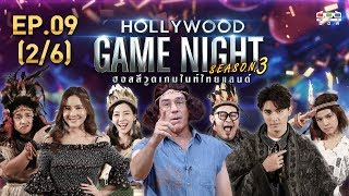 HOLLYWOOD GAME NIGHT THAILAND S.3 | EP.9 เชาเชา,แพร,ภณVSจั๊กกะบุ๋ม,ทับทิม,ออม [2/6] | 14.07.62